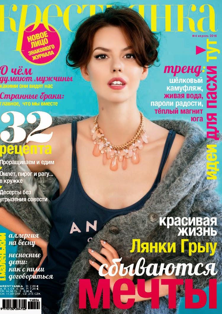 Actress @ Lyanka Gryu (Лянка Грыу) - Крестьянка