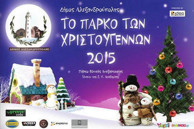 Το WWF στο Πάρκο Χριστουγέννων της Αλεξανδρούπολης