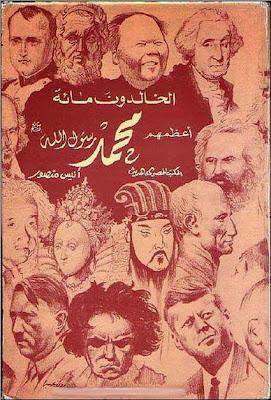 الخالدون مائة أعظمهم محمد رسول الله - مايكل هارت pdf