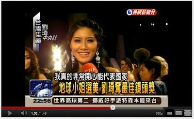 地球小姐 劉琦 最上鏡頭獎