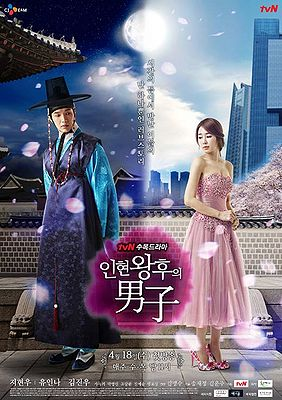 Subtitle Indonesia Queen In Hyeon Man