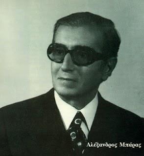 Μενέλαος Αναγνωστόπουλος (Αλέξανδρος Μπάρας)