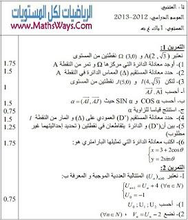 تصحيح تمرين 17 حول تحليلية الجداء السلمي وتطبيقاته