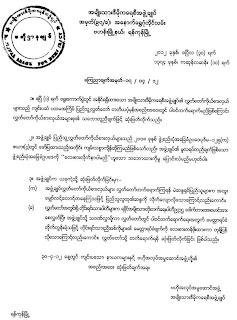 Tu Maung Nyo – မွတ္မွတ္သားသား မွတ္တမ္းတင္ပါတယ္