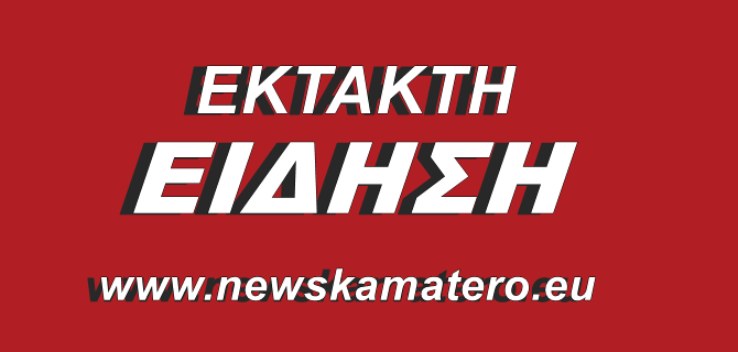 newskamatero Ειδήσεις Έκτακτη επικαιρότητα,
