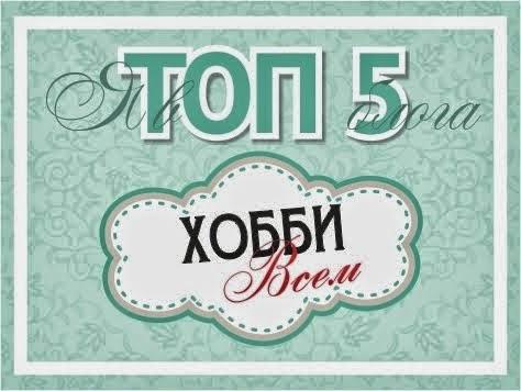 ТОП-5 от блога Хобби Всем