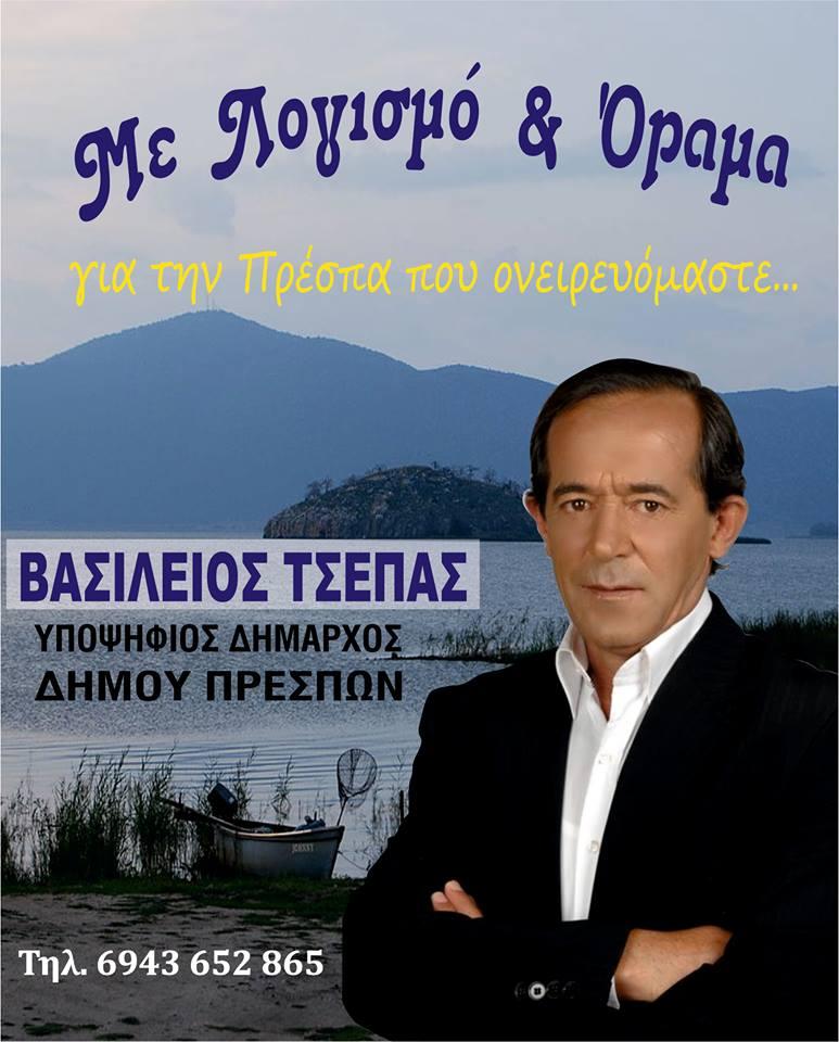 Υποψήφιος δήμαρχος Πρεσπών Βασίλης Τσέπας