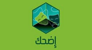 تردد قناة اضحك الكوميدية علي النايلسات إحدى قنوات مجموعة الرويال