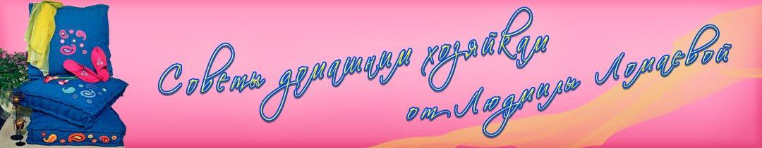 Советы домашним хозяйкам от Людмилы Ломаевой