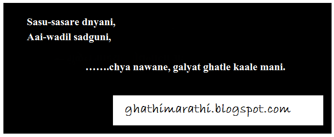 marathi ukhane in english13