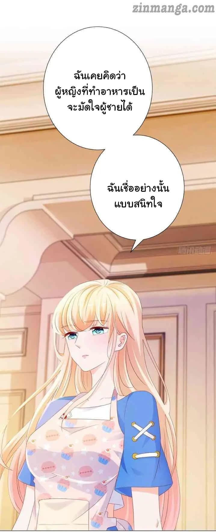 The Lovely Wife And Strange Marriage-ตอนที่ 106