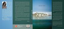 रेवा पार से ~ प्रथम काव्य संग्रह