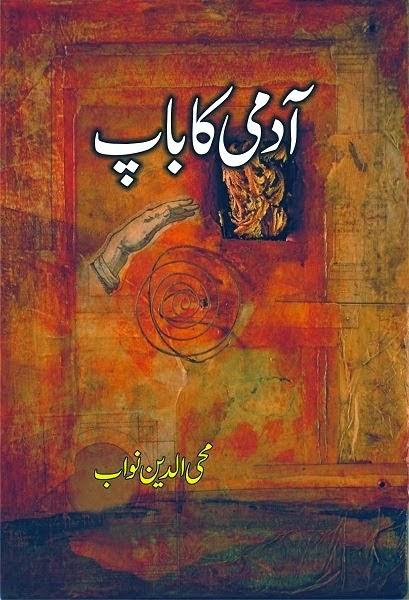 Aadmi ka baap by Muhiuddin Nawab