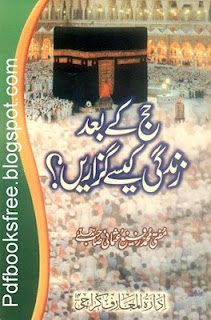 Hajj Gude book in Urdu
