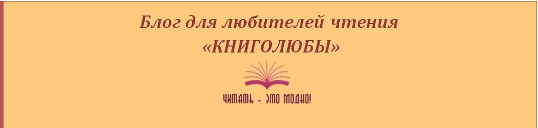 Книголюбы (выпуск №1)