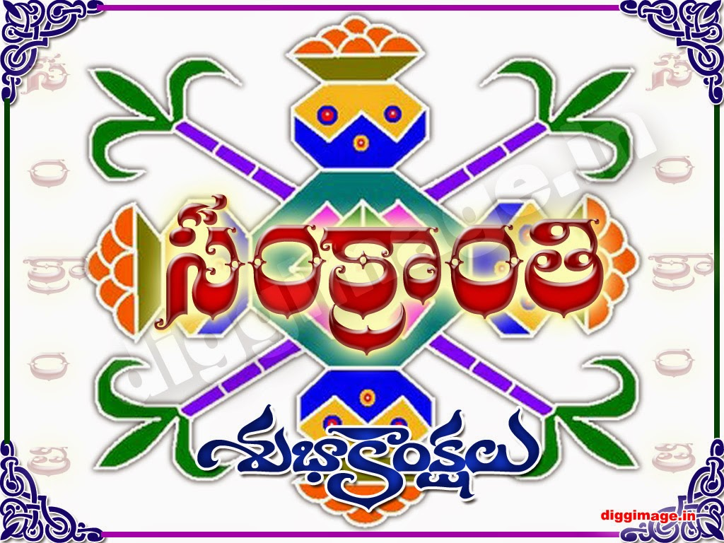 essays on sankranthi Makar sankranti is one of the few ancient indian festivals that has been observed according to solar cycles, while most festivals are set by the lunar cycle of the lunisolar hindu calendar being a festival that celebrates the solar cycle, it almost always falls on the same gregorian date every year  makara sankranthi: andhra pradesh.