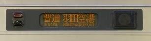 普通 羽田空港行き2 千葉NT9100形