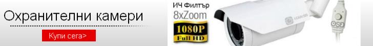Промоция на външни камери за видеонаблюдение от Icansee.bg