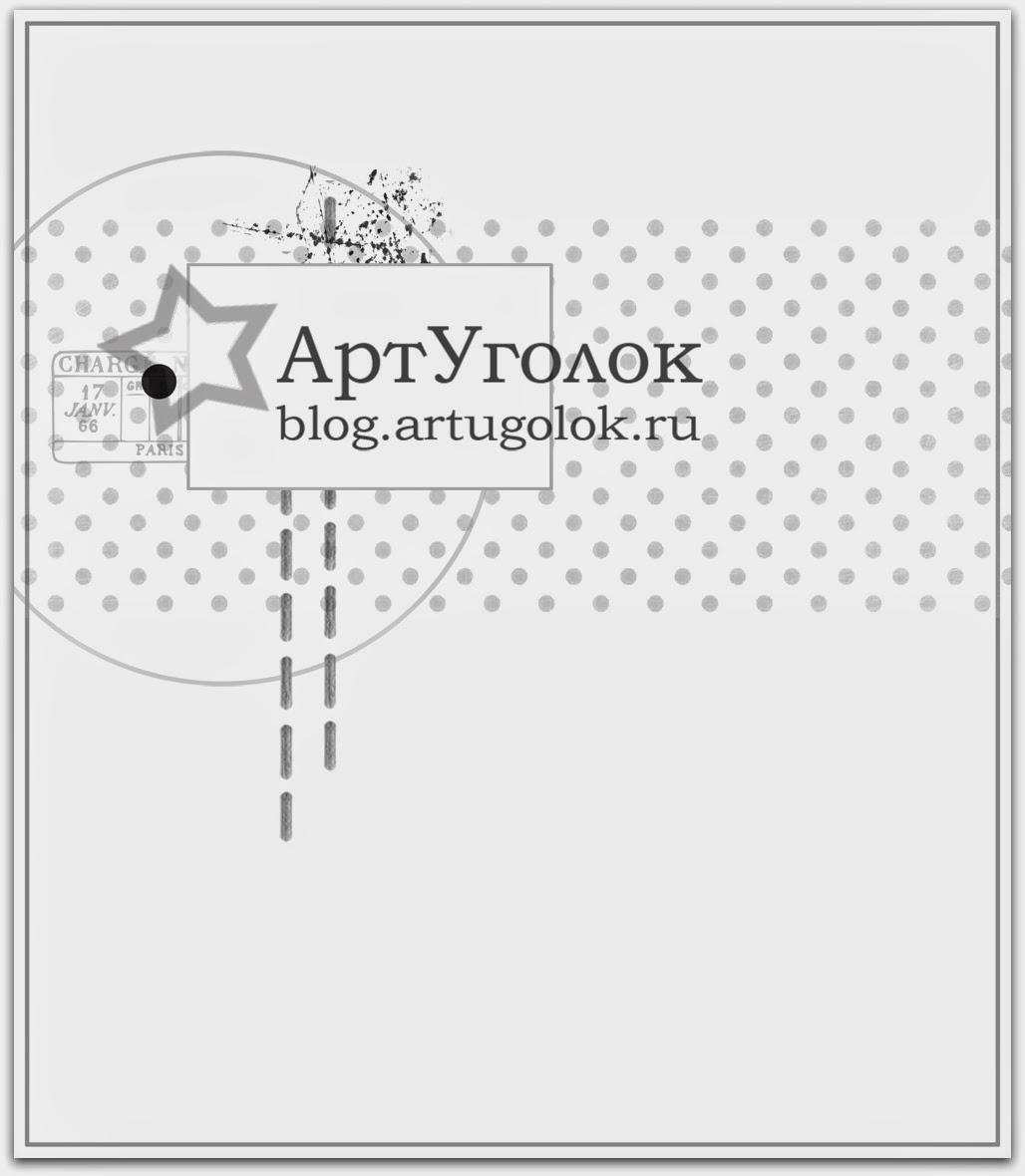 http://blog.artugolok.ru/2014/11/11-2014.html