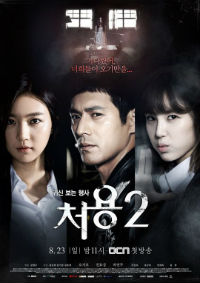 Ghost-Seeing Detective 2 / Cheoyong