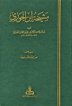 كتاب مشيخة ابن الجوزي