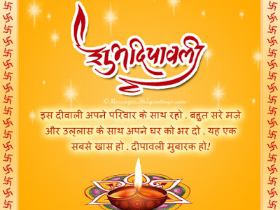 happy-diwali-images-qoutes-in-hindi