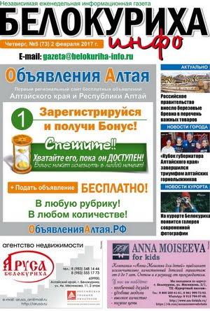 """Газета """"Белокуриха инфо"""""""
