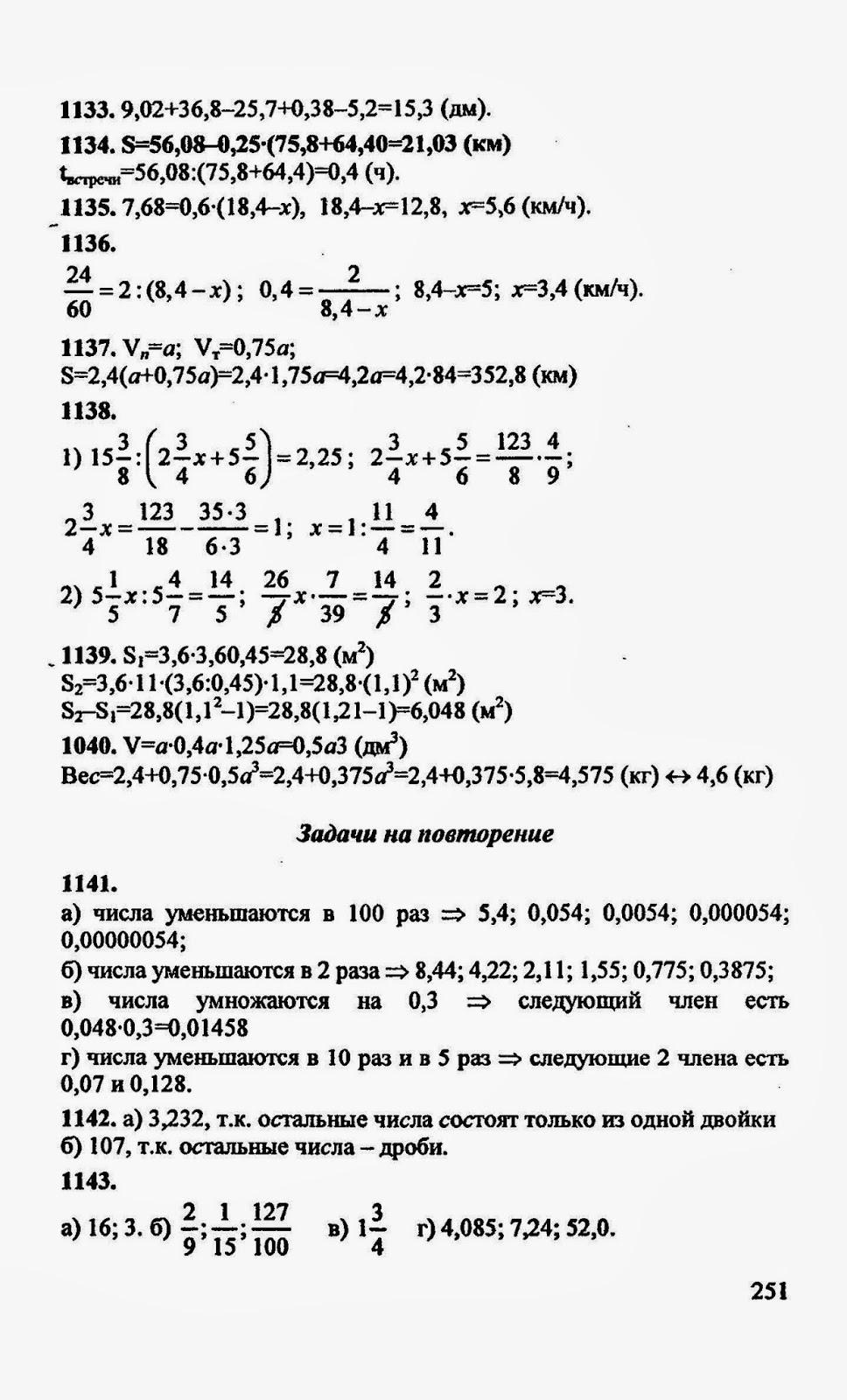 Гдз путин по математике 5 класс г.в.дорофеев