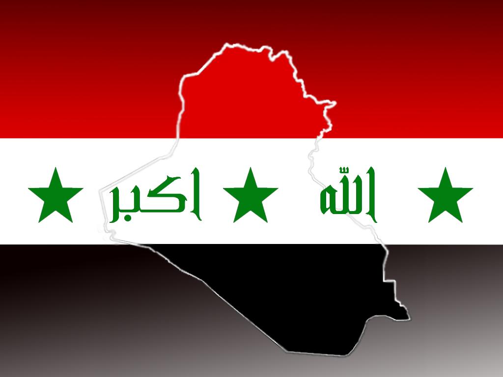 مسابقة الدول بطاقة تعريف دولة العراق