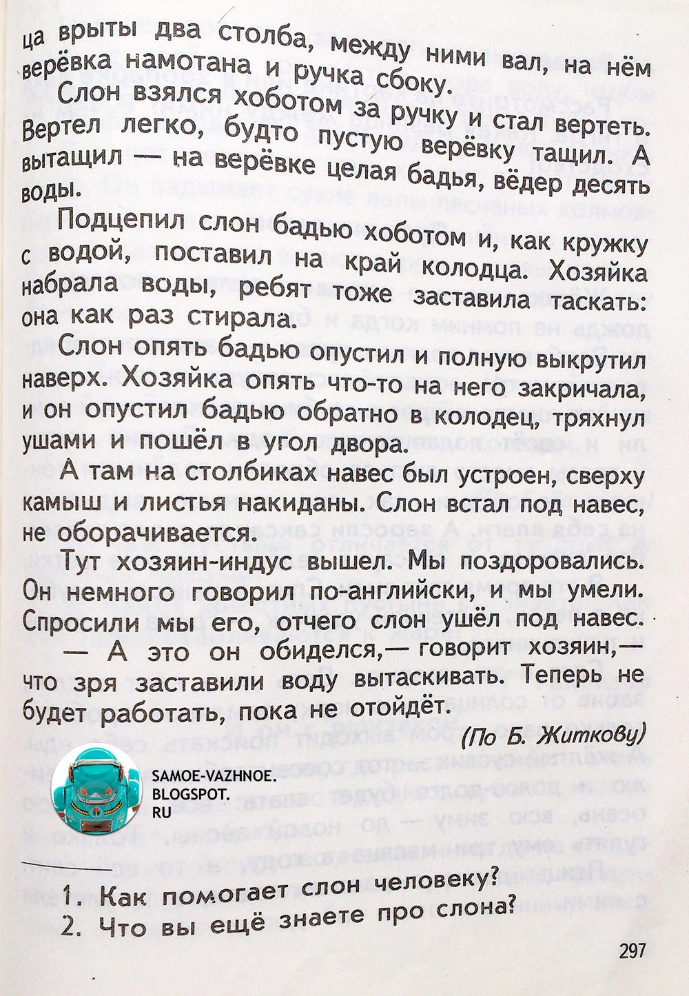 Советские школьные учебники для первоклашек СССР, советский учебник 1 класс, учебник СССР 2 класс, школьный учебник 3 класс девяностые 1990