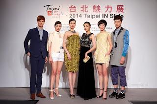 潮流時尚靚裝   2014年台北魅力展主題展演搶先曝光