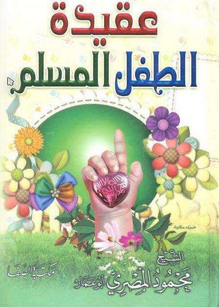 عقيدة الطفل المسلم  محمود المصري
