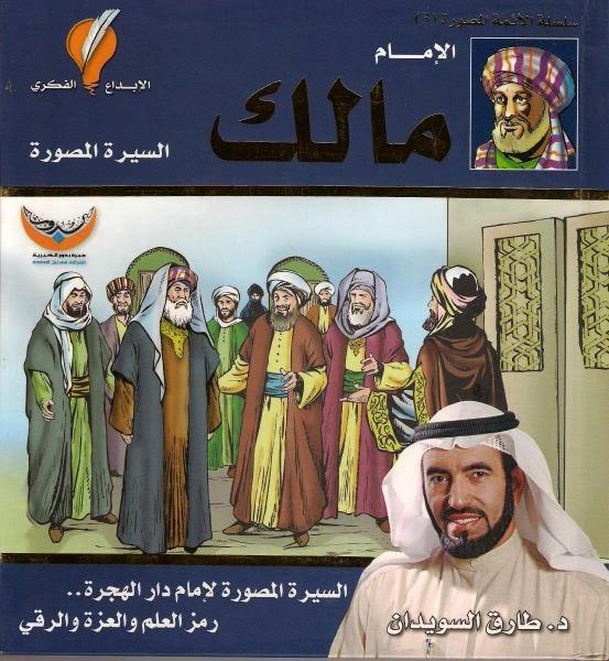 الإمام مالك السيرة الذاتية - طارق السويدان