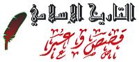 التاريخ الاسلامي ، قصص وعبر
