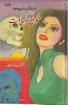 Khoni Kahawat by MA Rahat,download all kinds of books for free