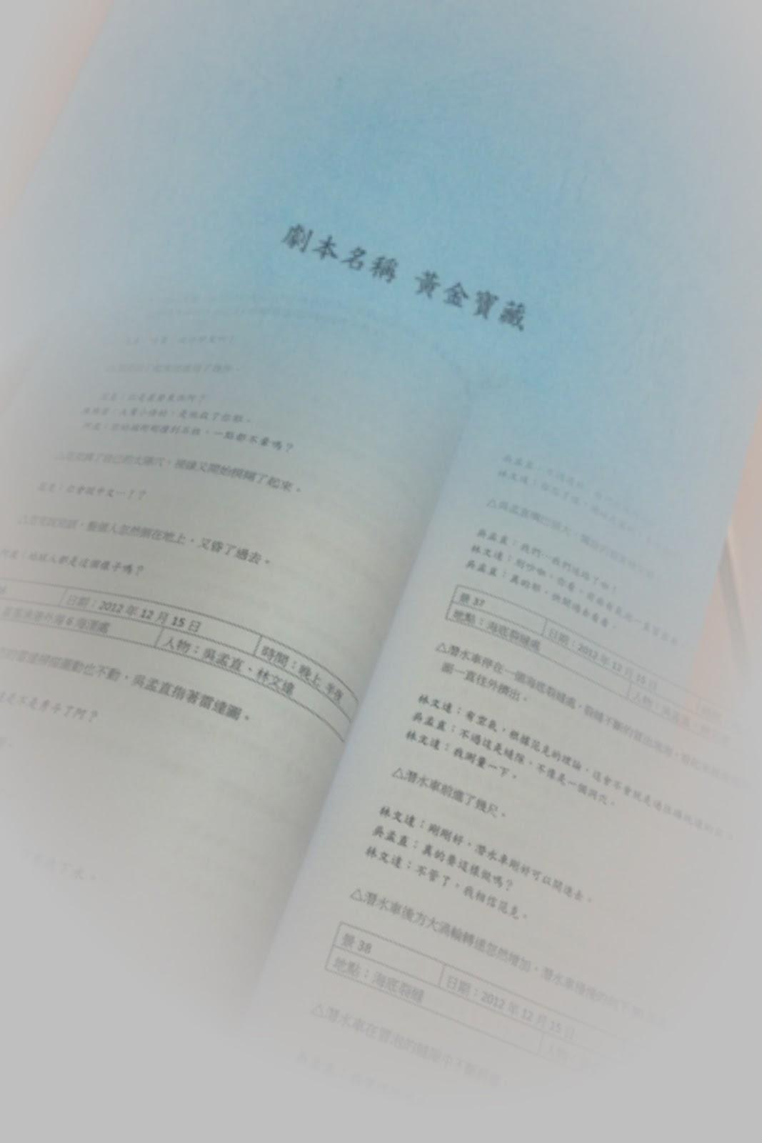 2012新北市動漫畫原作劇本徵件競賽
