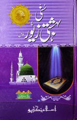 Sunni Bahashti Zawer Urdu Islamic Book