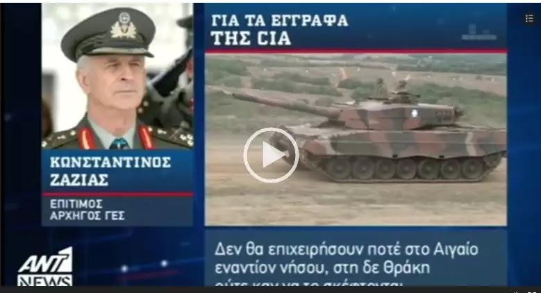 Η Απάντηση των Ελλήνων Στρατηγών για τα Έγγραφα της CIA!