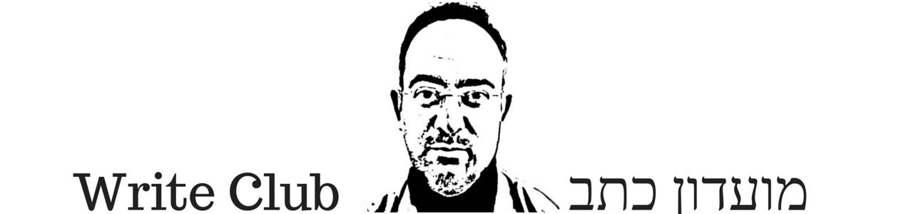 מועדון כתב. המדריך לסופרים ישראלים