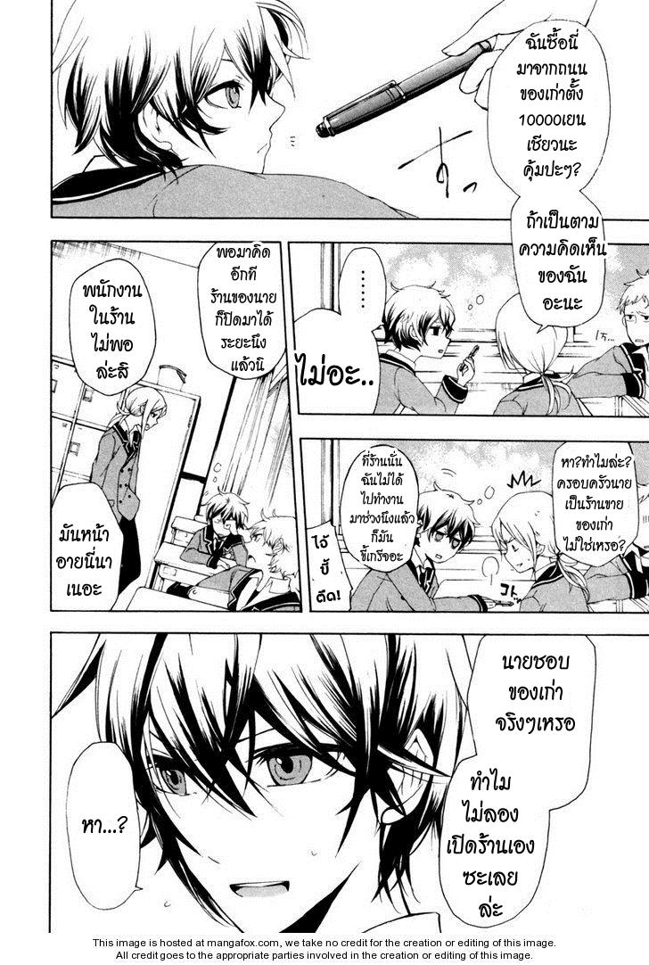 อ่านการ์ตูน Kataribe no Risuto 1 ภาพที่ 15