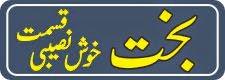 Bakhat
