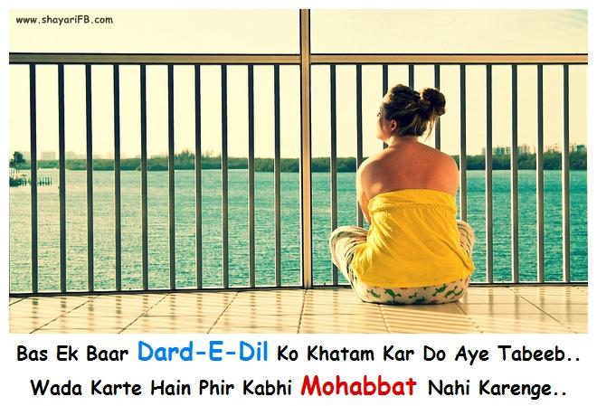 sad shayari : Bas Ek Baar Dard-E-Dil Ko Khatam Kar Do Aye Tabeeb.. Wada Karte Hain Phir Kabhi Mohabbat Nahi Karenge..