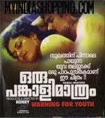 Oru Pankali Mathram 1994 Malayalam Movie Watch Online