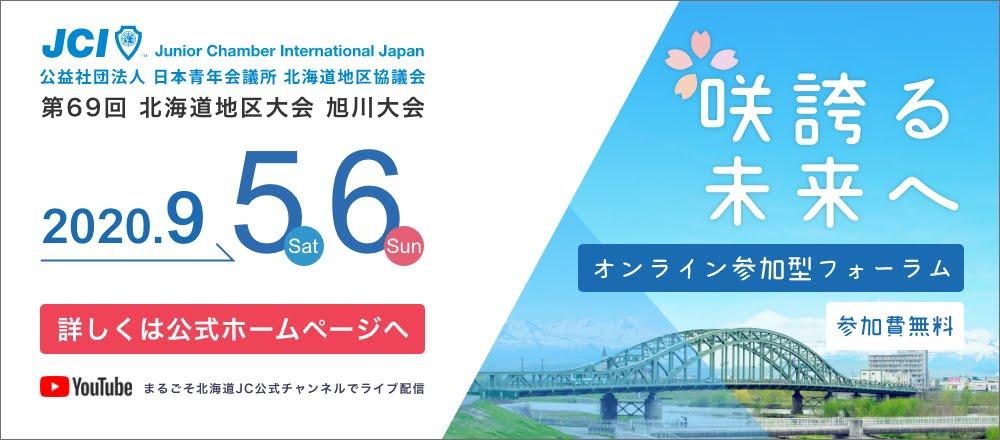 第69回 北海道地区大会 旭川大会