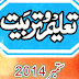 Taleem O Tarbeat September 2014