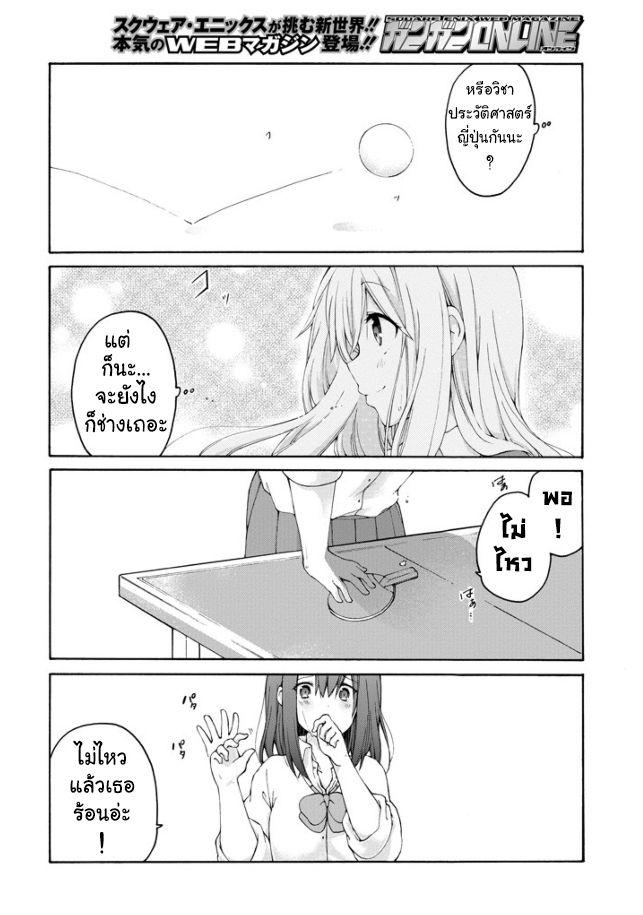 Adachi to Shimamura ตอนที่ 1 TH แปลไทย