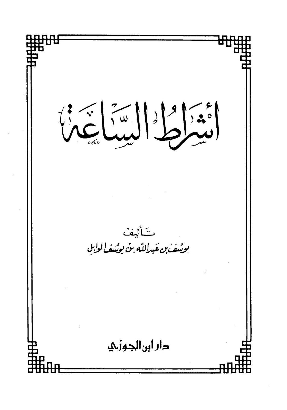 كتاب أشراط الساعة - يوسف الوابل pdf