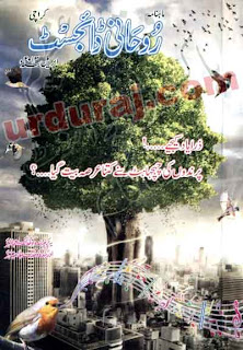 Rohani Digest April 2013 pdf