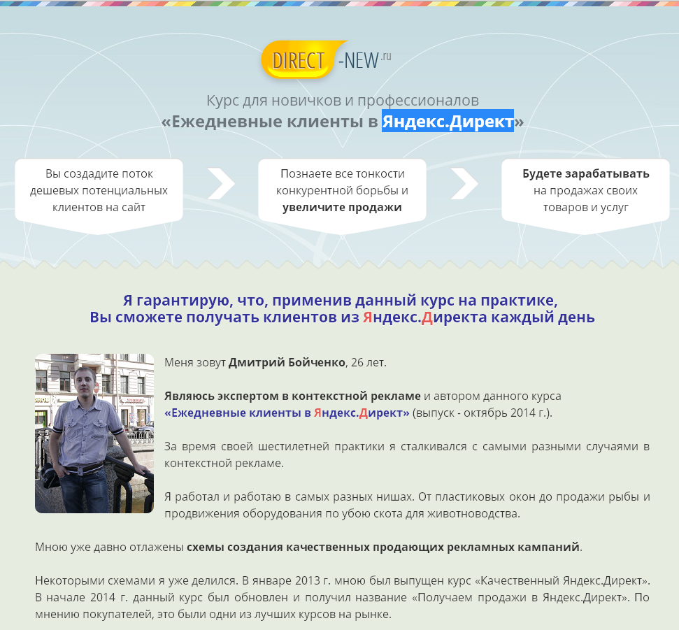 Курс «Контекстная реклама Яндекс Директ» Козлова