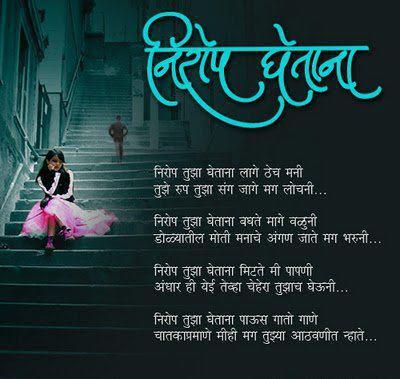 Marathi Prem Kavita - Marathi Premachya Kavita